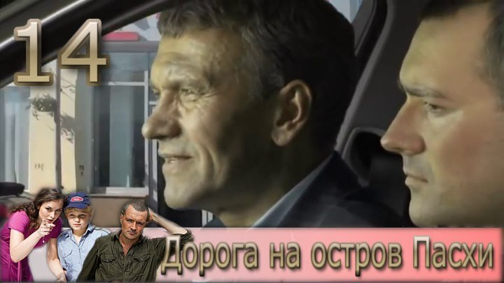 Дорога на остров Пасхи. 14 серия (2012).