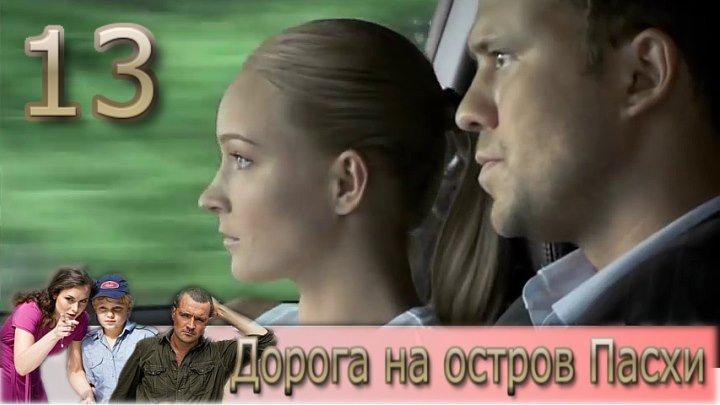Дорога на остров Пасхи. 13 серия (2012).