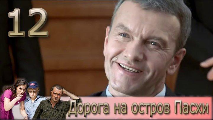Дорога на остров Пасхи. 12 серия (2012).