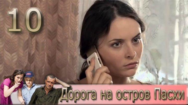 Дорога на остров Пасхи. 10 серия (2012).