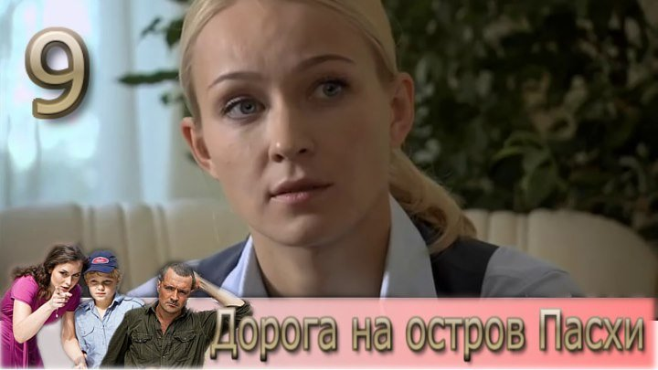 Дорога на остров Пасхи. 9 серия (2012).