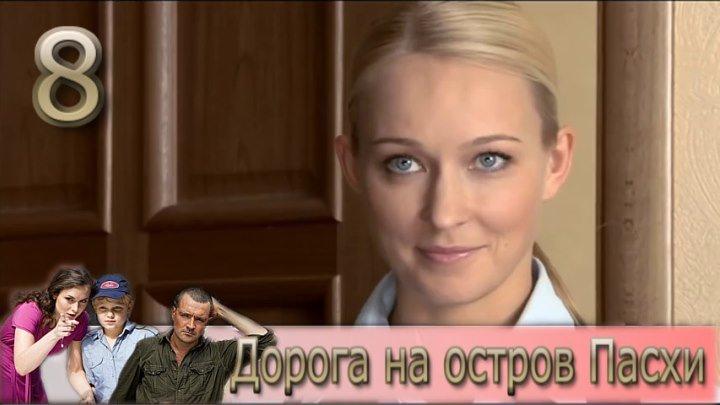 Дорога на остров Пасхи. 8 серия (2012).