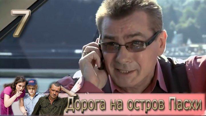 Дорога на остров Пасхи. 7 серия (2012).