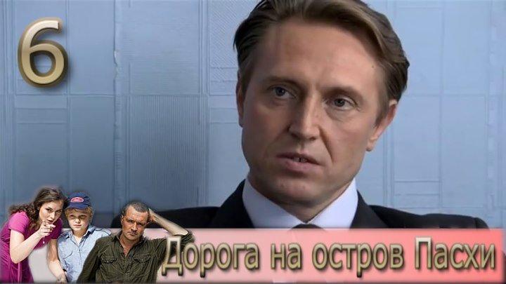Дорога на остров Пасхи. 6 серия (2012).