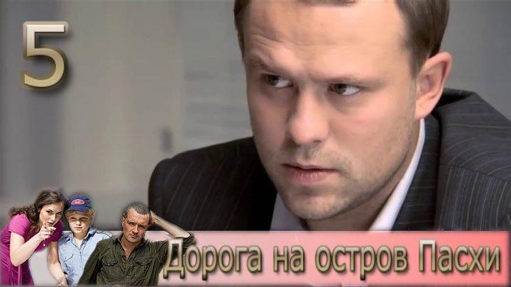 Дорога на остров Пасхи. 5 серия (2012).