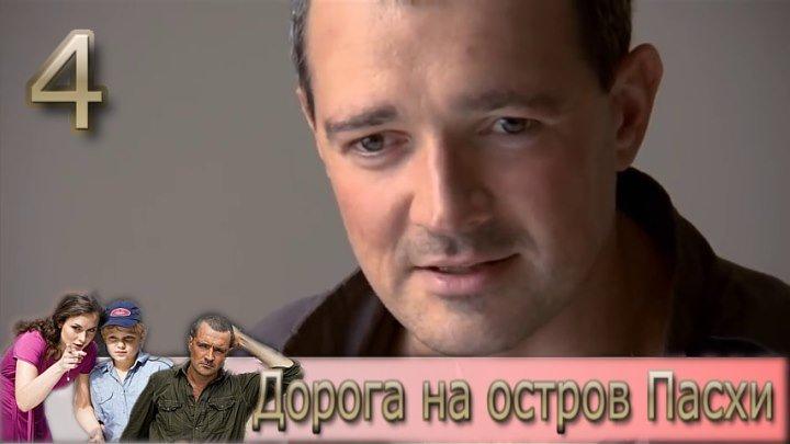Дорога на остров Пасхи. 4 серия (2012).