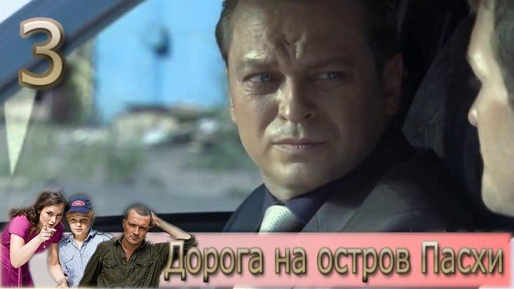 Дорога на остров Пасхи. 3 серия (2012).