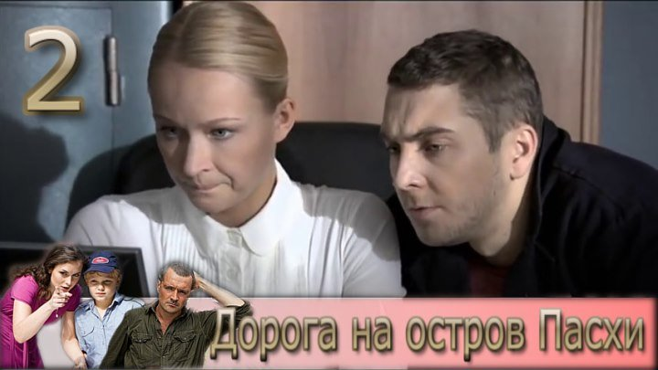 Дорога на остров Пасхи. 2 серия (2012).
