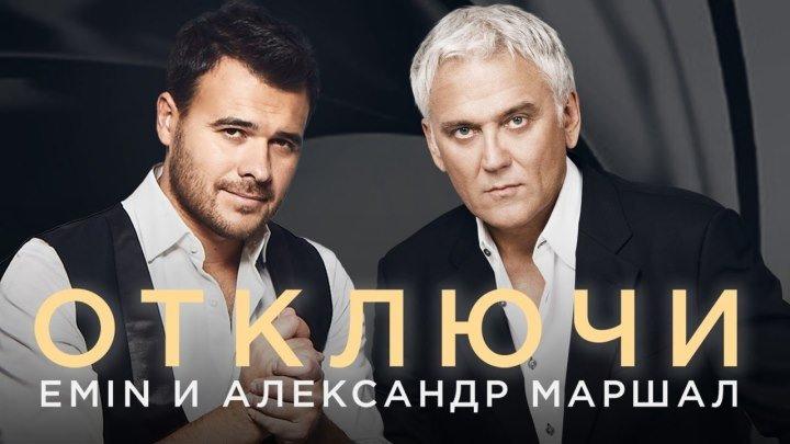 EMIN и Александр Маршал - Отключи (клип) 27.11.2017