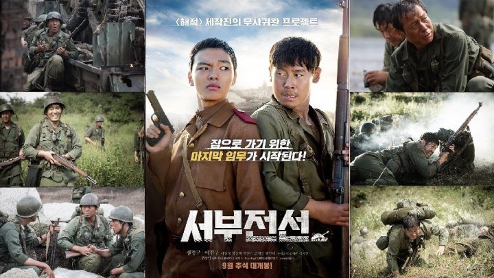Западный фронт (Корея Южная, 2015 г.)
