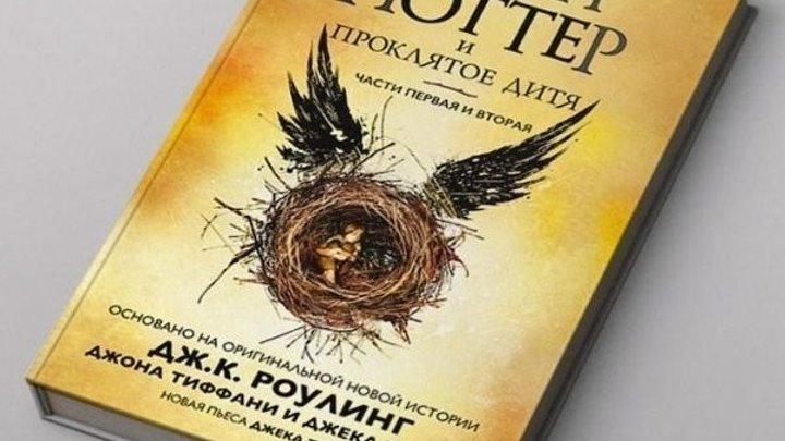 Гарри Поттер и проклятое дитя (Аудиокнига 4 часть)