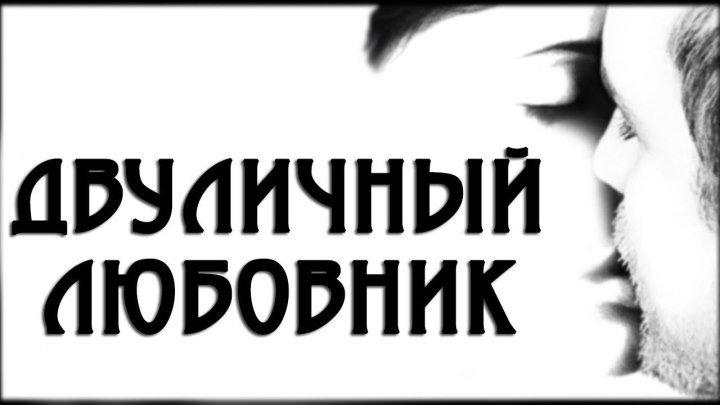 Двуличный любовник HD(триллер, драма, мелодрама)2017