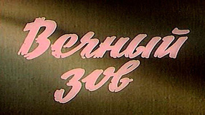 Вечный зов. 7. На своей земле (1978)