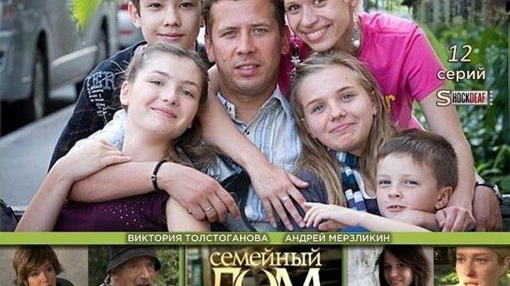 СЕМЕЙНЫЙ ДОМ - сериал ( все 12 серий) (Мелодрама, Россия, 2010)