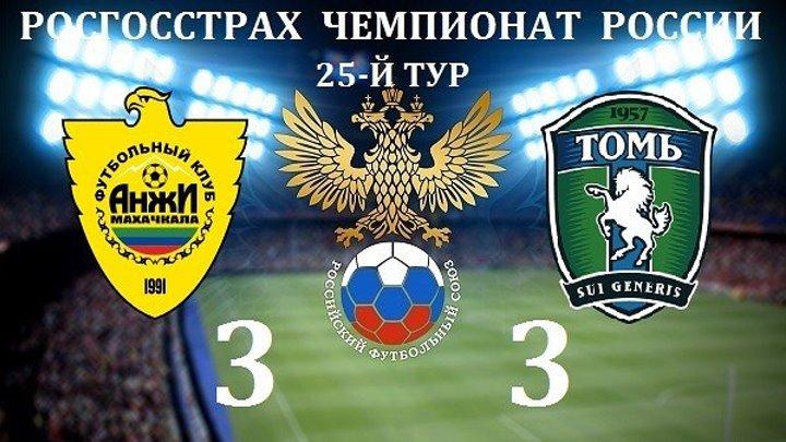 Обзор матча_ РФПЛ. 25-й тур. Анжи - Томь 3_3