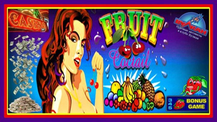 (ССЫЛКА В ОПИСАНИИ ВИДЕО) МОЖНО ЛИ ВЫИГРАТЬ в Игровом Автомате Клубнички.БОНУСНАЯ ИГРА Слот Фруктовый Коктейль[Fruit Cocktail]