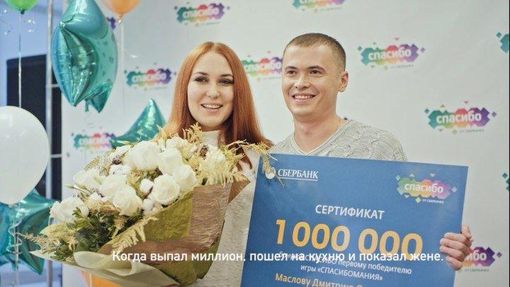 Первый бонусный миллионер в «СПАСИБОМАНИИ»