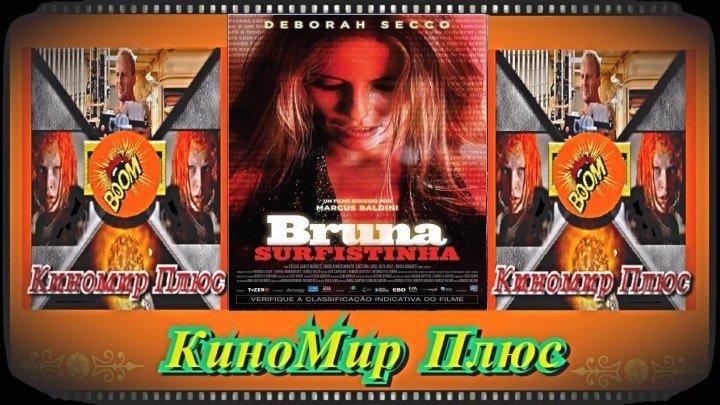 Сладкий яд скорпиона(HD-720)(2011)-драма,биография...