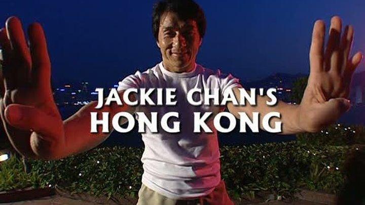 Прогулка по Гонконгу с Джеки Чаном (SD)