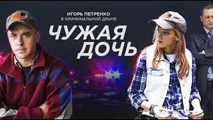 Чужая дочь _ 2018_ Мелодрама, драма, криминал. Серии 1-4. (из 8)