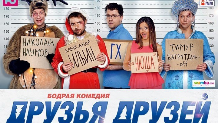 ДРУЗЬЯ ДРУЗЕЙ (Россия 2013 HD) Новогодняя Комедия ツ