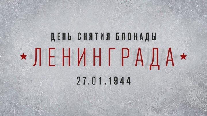 74 года со дня снятия блокады Ленинграда