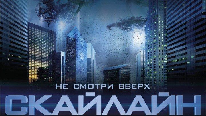 СКАЙЛАЙН / Фантастический триллер / США / 2010 (16+)
