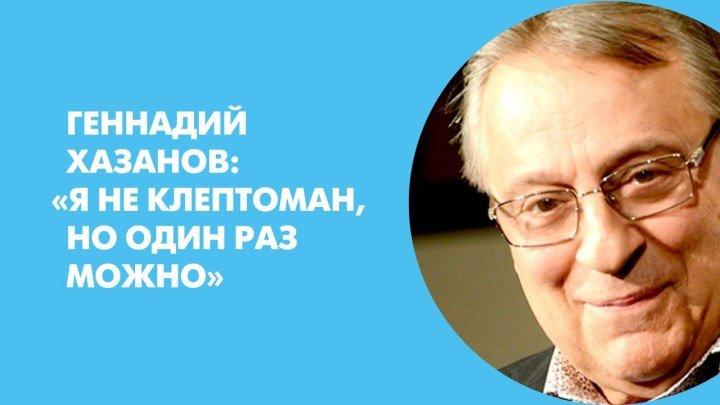 Геннадий Хазанов: «Я не клептоман, но один раз можно»