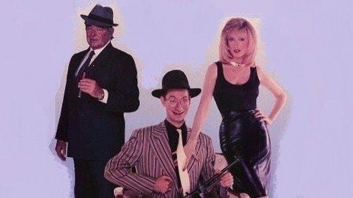 Главарь мафии (пародийная комедия на гангстерские боевики с Эдди Дизеном, Морган Фэйрчайлд и Уильямом Хикки)   США, 1990
