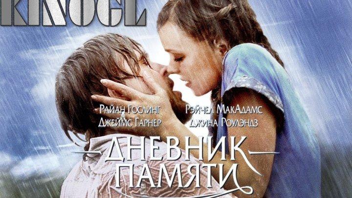 ДНЕВНИК ПАМЯТИ (2004) драма