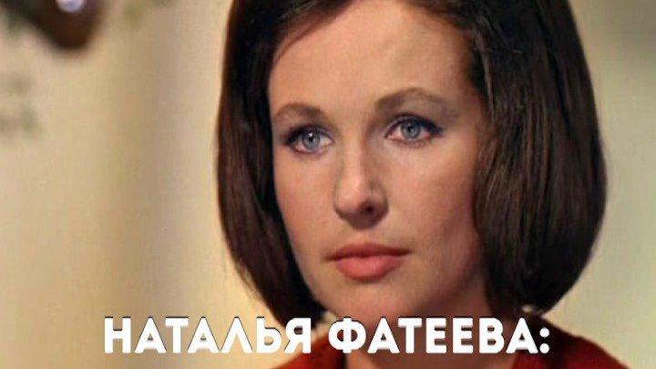Наталья Фатеева: лучшие роли