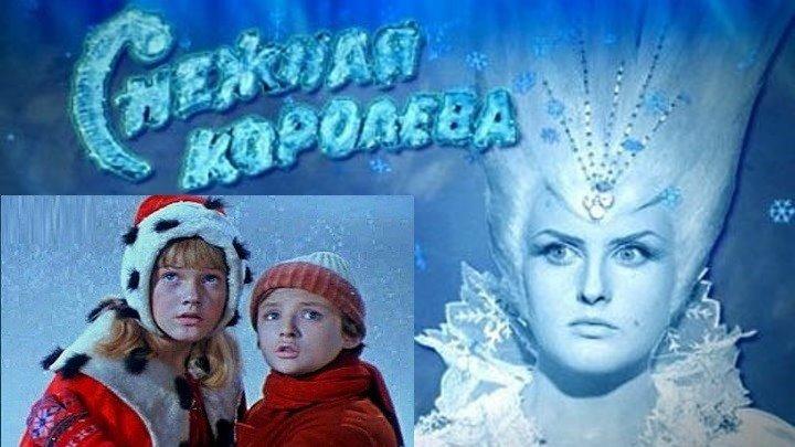 СНЕЖНАЯ КОРОЛЕВА (Фильм-Сказка СССР-1966г.) Х.Ф.