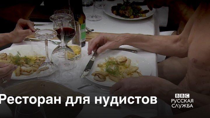 Правила парижского ресторана для нудистов