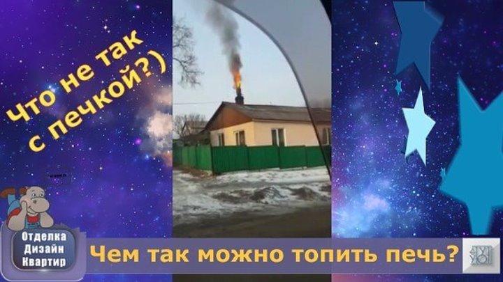 Турбо печка!)) Дом Бабы Яги?)