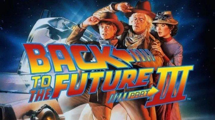 Назад в будущее 3 (1985) HD