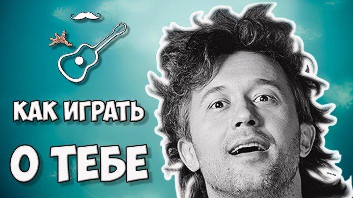 ПЯТНИЦА - О ТЕБЕ - СЕРГЕЙ БАБКИН (аккорды на гитаре) Играй, как Бенедикт! Выпуск №97