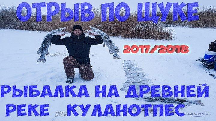Рыбалка в Парке Юрского Периода! Ловля Щуки на древней реке Куланотпес.Первый лёд в Казахстане.17-18