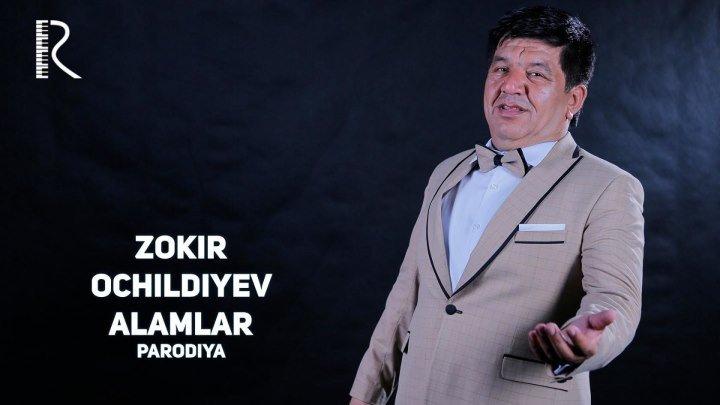 Zokir Ochildiyev - Alamlar (parodiya) | Зокир Очилдиев - Аламлар (пародия)