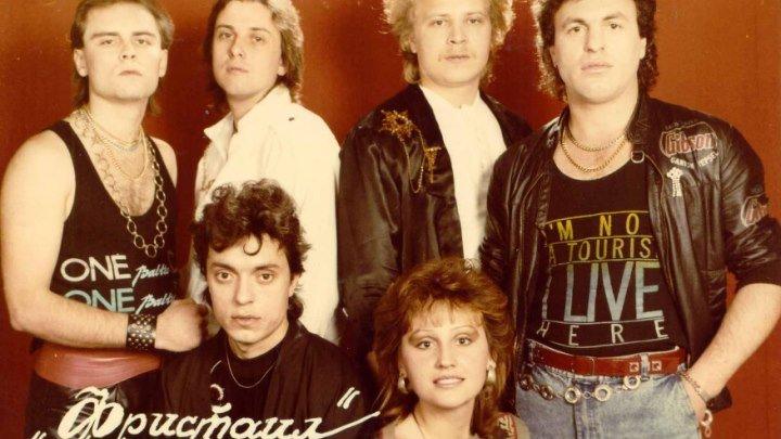 Группа фристайл 1988 год СССР