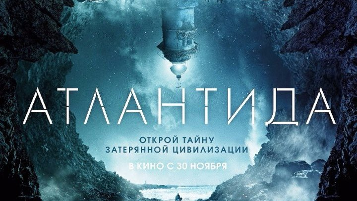 Атлантида (2017) триллер ужасы фантастика НОВИНКА!