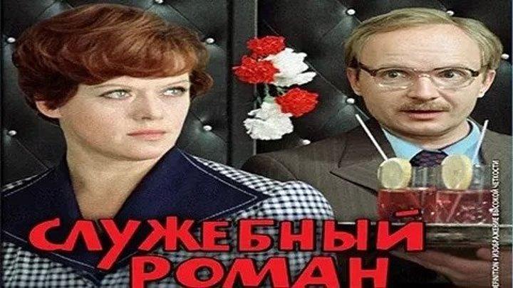 Служебный роман, 1977, комедия (HD качество!) новогодние фильмы