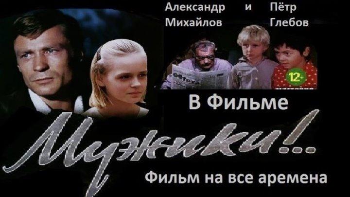 МУЖИКИ!.. (Драма СССР-1981г.) Х.Ф.