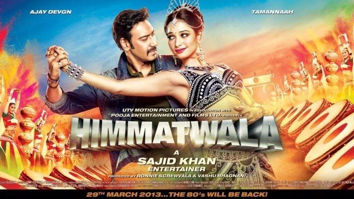 Храброе сердце / Himmatwala (2013) Indian-HIt.Net