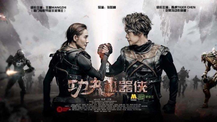Кунг-фу путешественник / Kung Fu Traveler/ боевик, фантастика