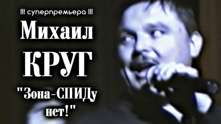 Михаил Круг - Зона-СПИДу нет! + Предыстория песни!!!
