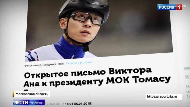 Сильнейшие не сдаются: россияне продолжают подготовку к Играм и ждут объяснений.
