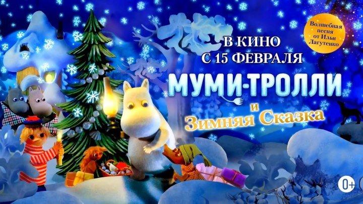 Муми-тролли и Зимняя сказка - Русский трейлер 2018 / Мультик