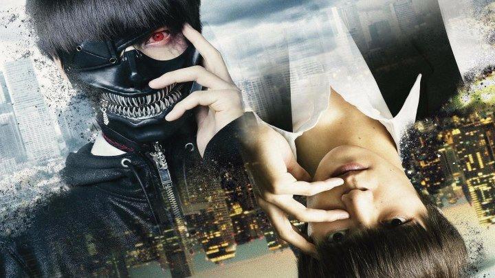 Токийский Гуль HD(2017) 720р.Ужасы,Боевик,Триллер,Драма_Япония