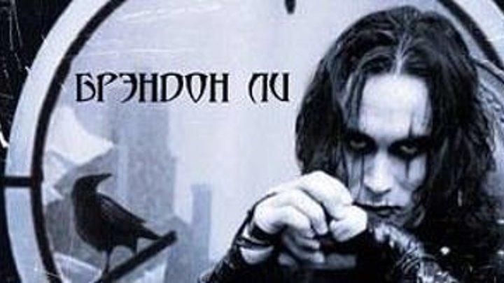 Ворон / The Crow 1994