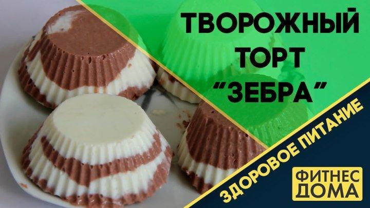 """Творожный торт """"Зебра"""""""